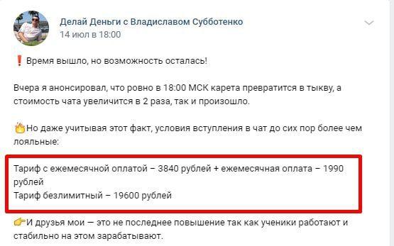 Каппер Владислав Субботенко - стоимость услуг