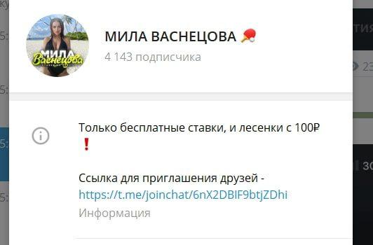 Телеграмм Мила Васнецова