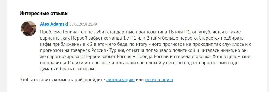 Отзывы о каппере Константин Генич и его Телеграмм канале За Гиббон