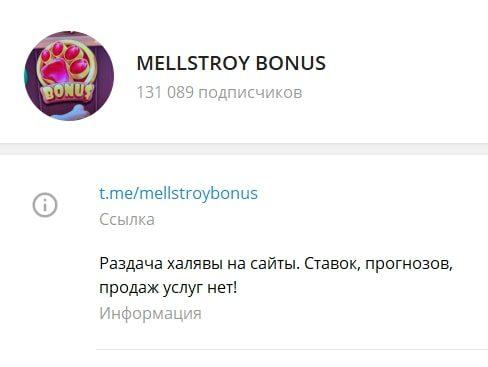 Телеграм Мелстрой Бонус