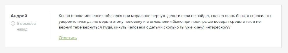 Отзывы о деятельности каппера Амир спортивный аналитик в Телеграмм