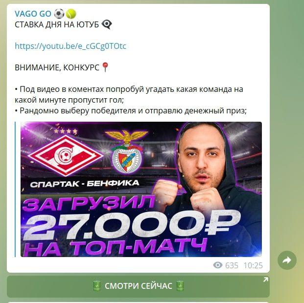Ютуб и Телеграмм канал каппера Vago Go