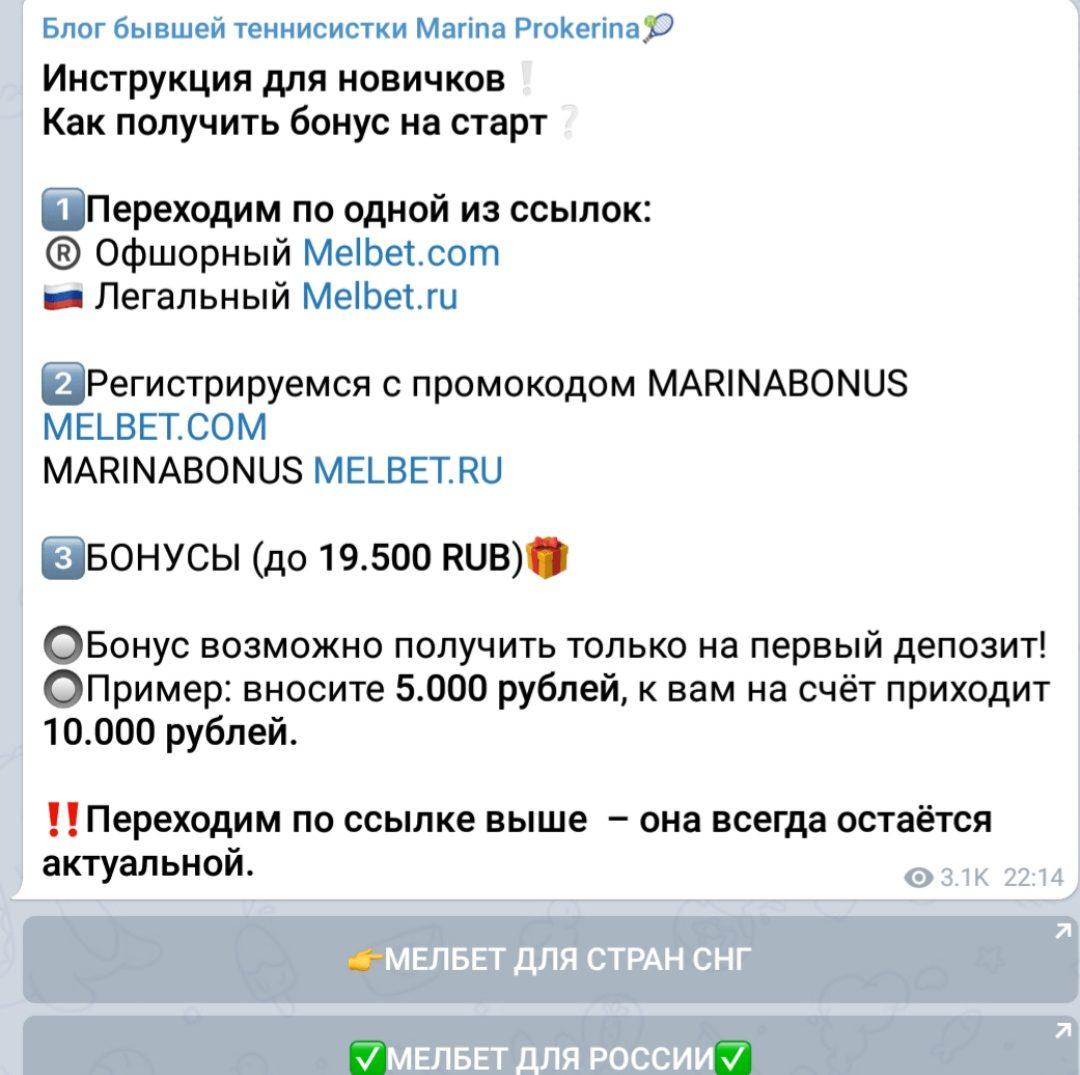 Реклама БК в Телеграмм Marina Prokerina