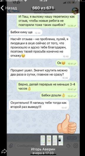 Игорь Аверин Телеграм – отзывы