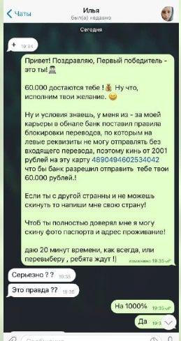 Скрин переписки в Телеграмм Сергей Добрый