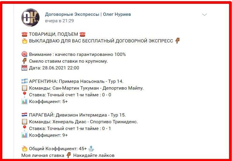Договорные экспрессы | Олег Нуриев Вконтакте