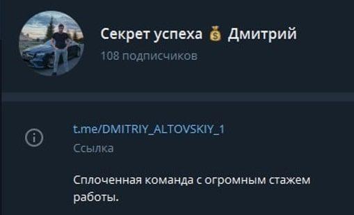 Секрет успеха Дмитрий Альтовский в Телеграмм