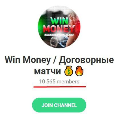 Win money — телеграм-канал