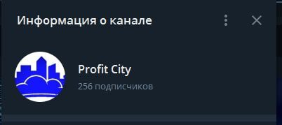 Profit City в Телеграмм