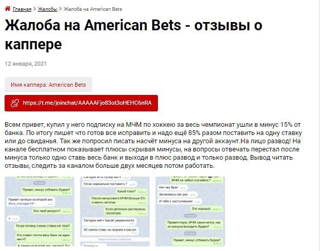 Отзывы на Телеграмм Американ Бетс