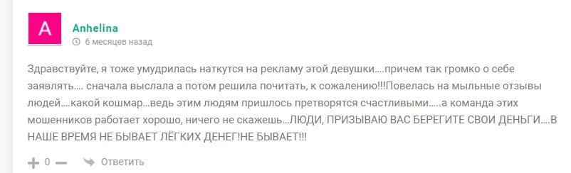Реальные отзывы о Даша Май Лайф в Телеграмм (ex. DaryaMissCash)