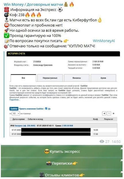 Информация на экспресс от Win money Телеграмм