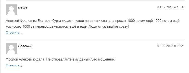 Отзывы о работе каппера Точный счет от Алексея Фролова в Телеграмм