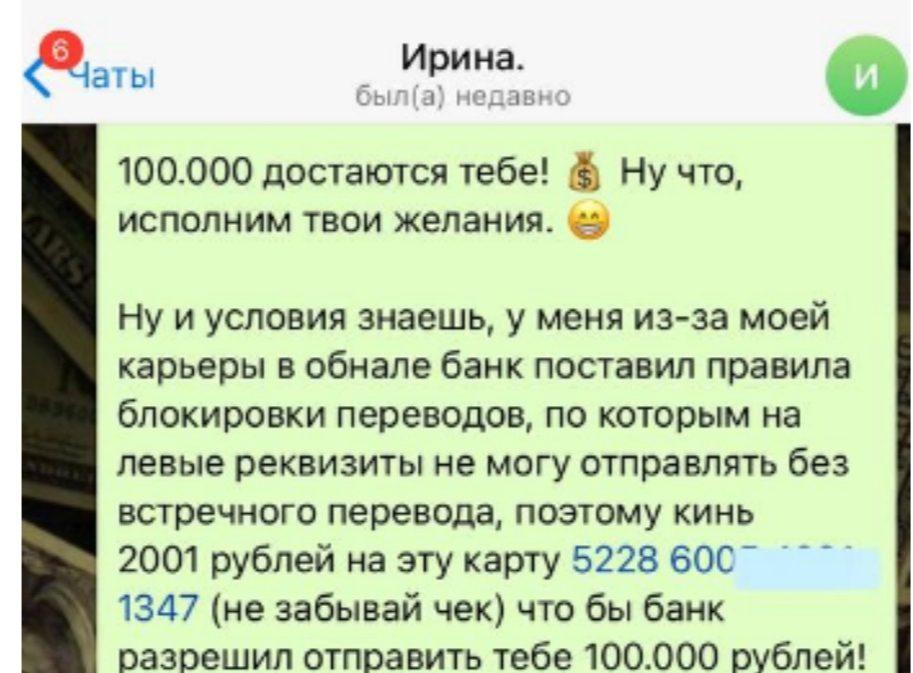 """Сообщение о """"запрете банка"""" на отправку денег в Телеграм Розыгрыш Миллионера"""