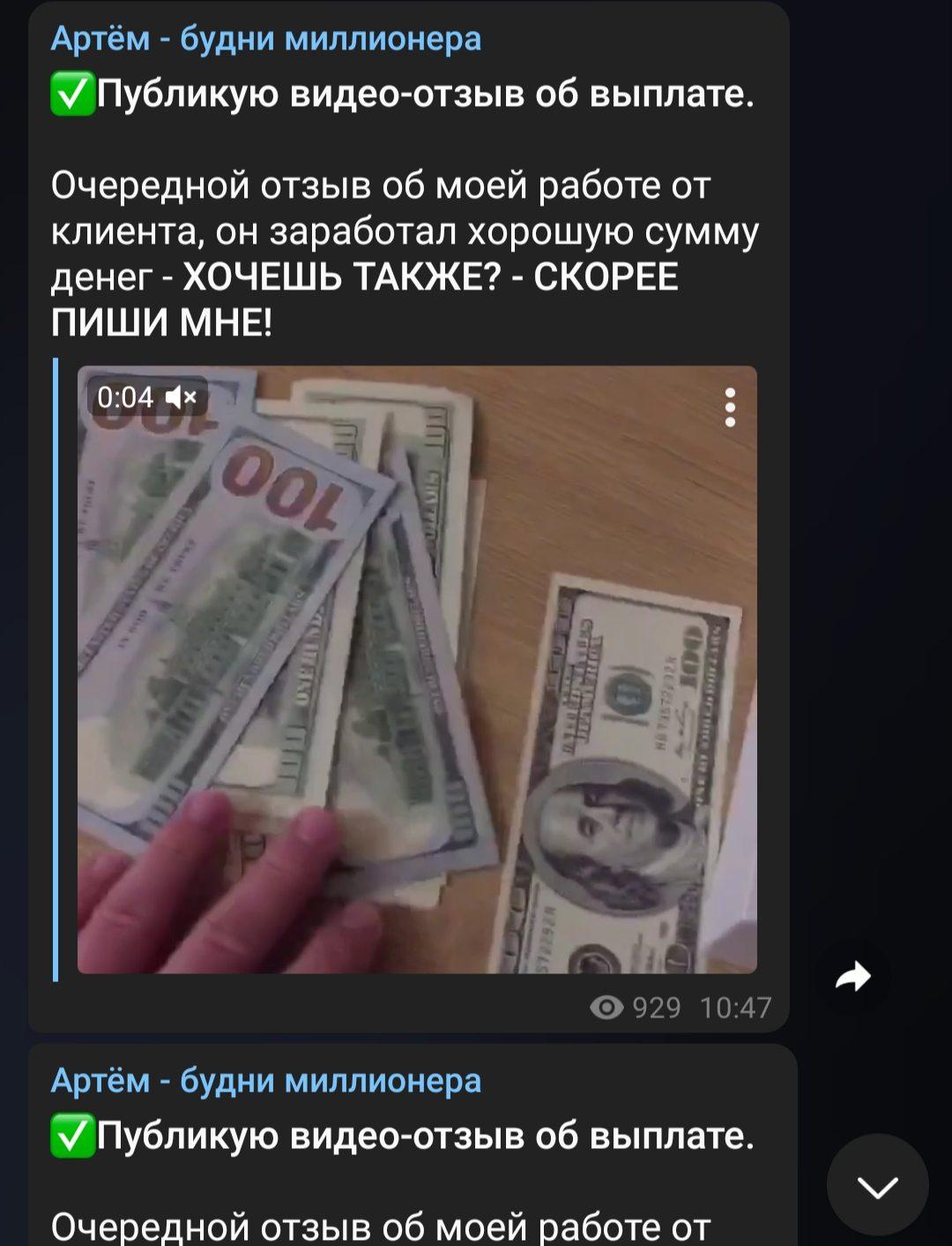 Артём Попков будни миллионера в Телеграмме - демонстрация денег