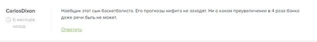 Отзывы о Сын Баскетболиста в Телеграмм