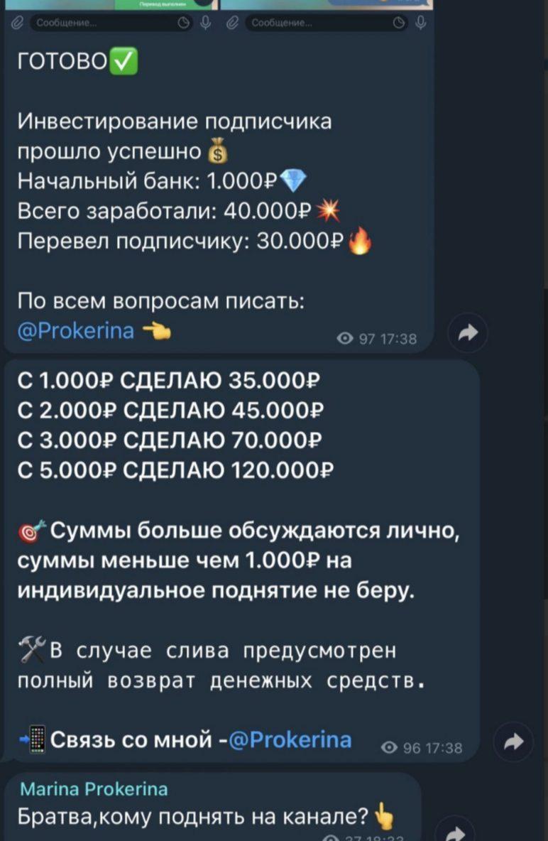 Прайс-лист услуг в Телеграмм Marina Prokerina