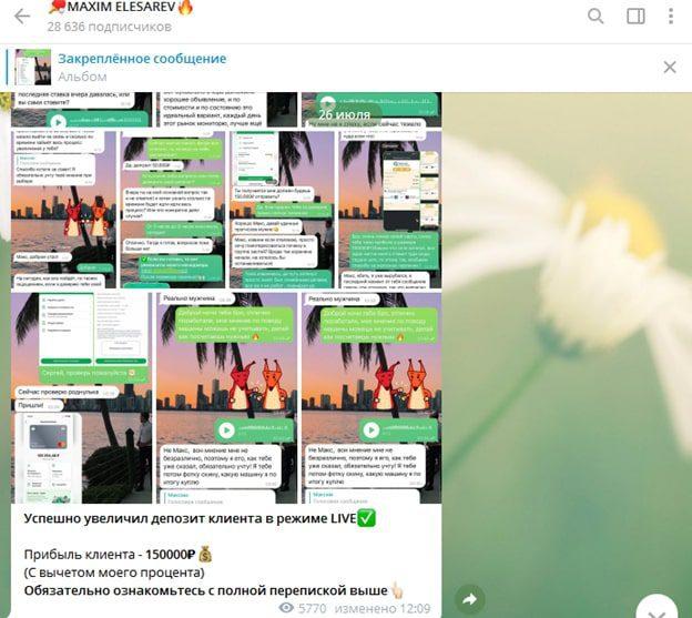 Фейковые отзывы в Телеграмм Максим Елизарьев