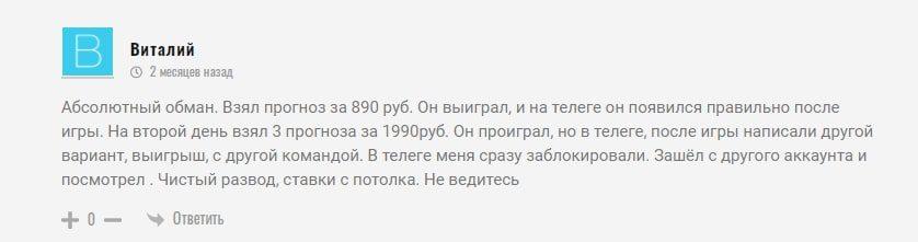 Отзывы о davevegas.ru с прогнозами каппера Дэйва Вегаса