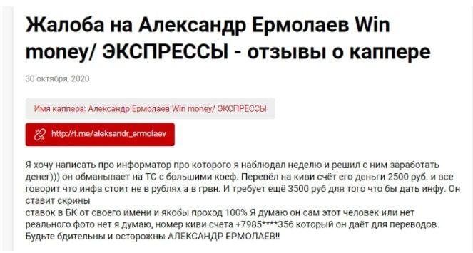Жалоба на Александра Ермолаева