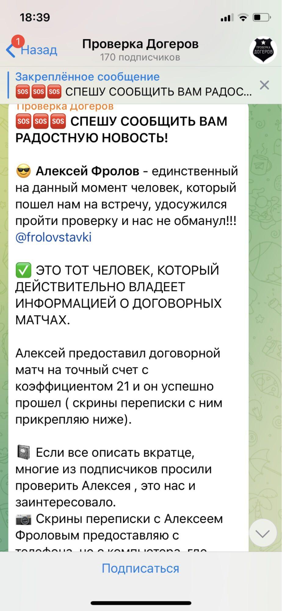 Проверка Догеров в Телеграм Алексея Фролова