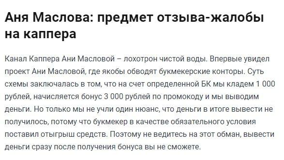 Отзывы – Аня Маслова в Телеграмме