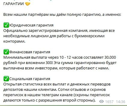 Гарантии в Телеграмм Сергей Добрый