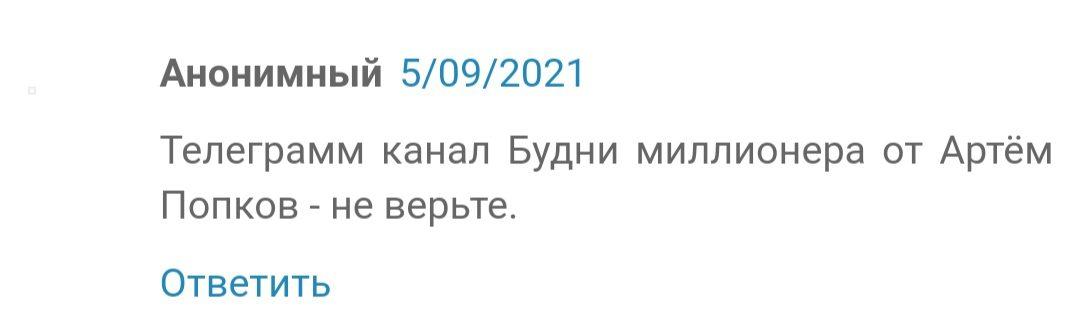 Артём Попков будни миллионера в Телеграмме - отзыв