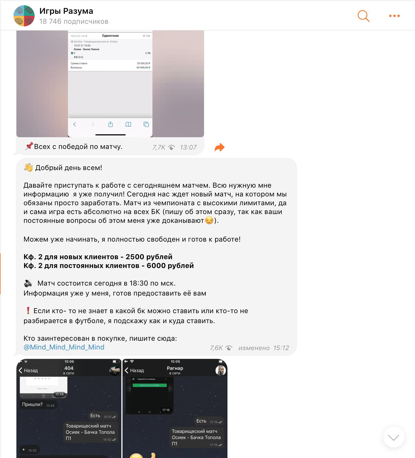 Лента Игры Разума телеграмм