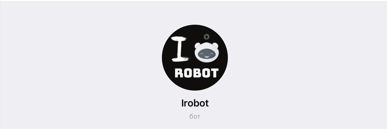 Телеграмм бот Irobot
