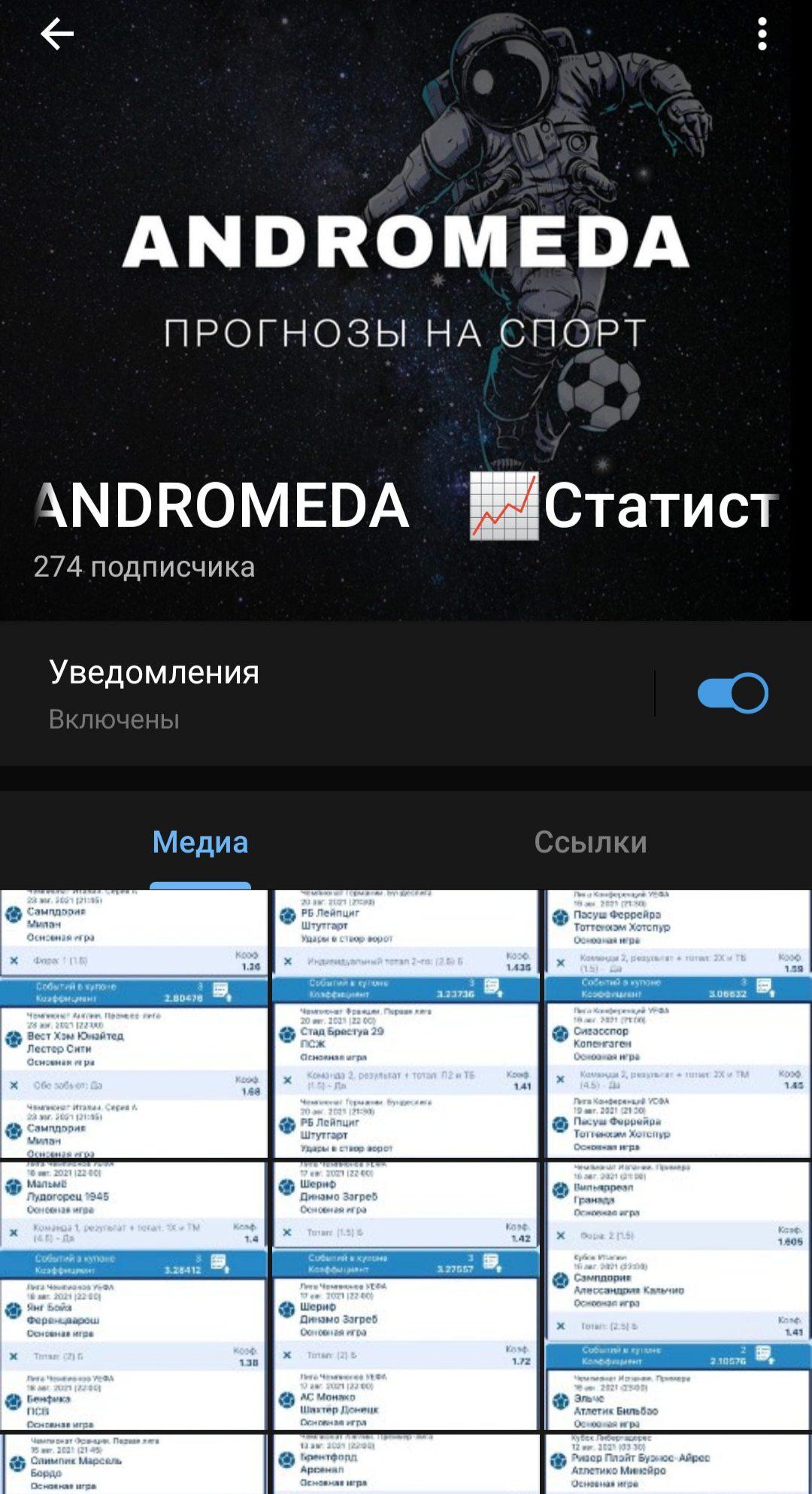Статистика бота Andromeda | Прогнозы на спорт в Телеграмм
