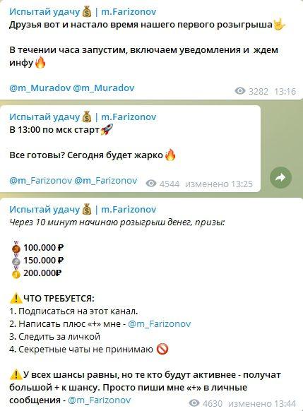 Работа канала Испытай удачу | m.Farizonov