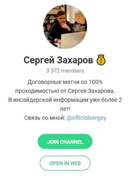 Сергей Захаров в Телеграмм