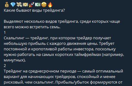 Как работает Телеграмм-канал Griginvest