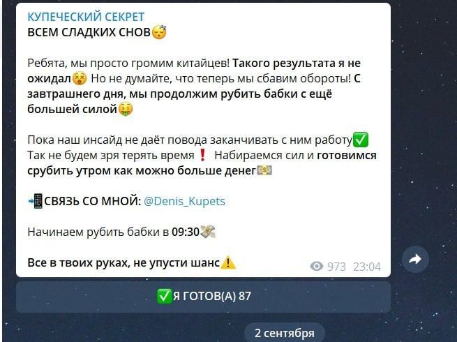 Телеграм Купеческий секрет от Денис Купецкий