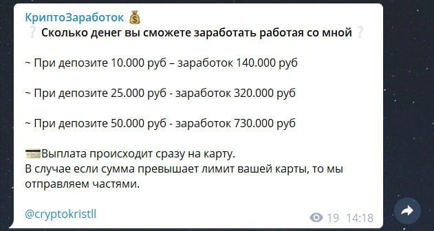 Стоимость услуг Cryptokristi