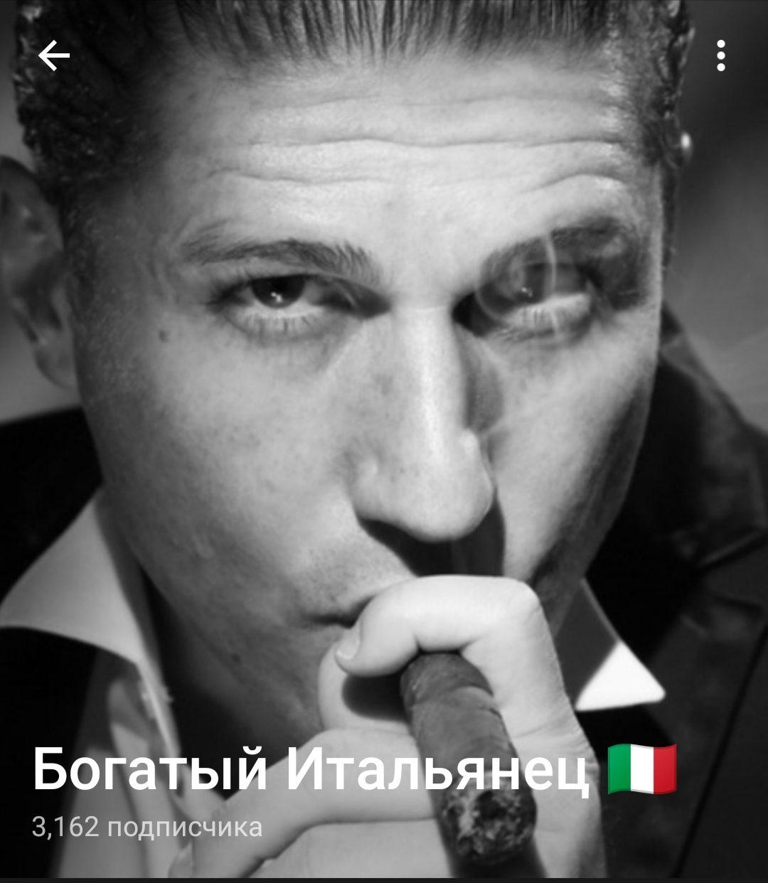 Богатый Итальянец