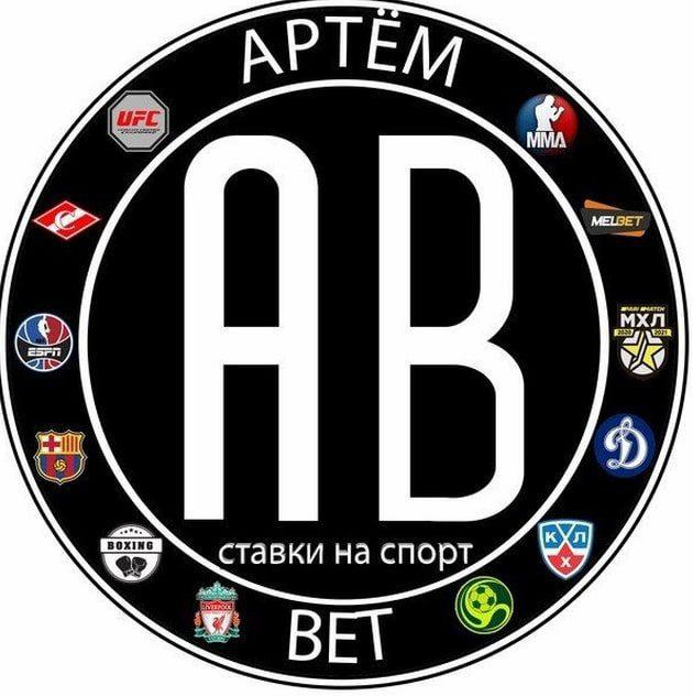 Артем Бет Ставки на спорт