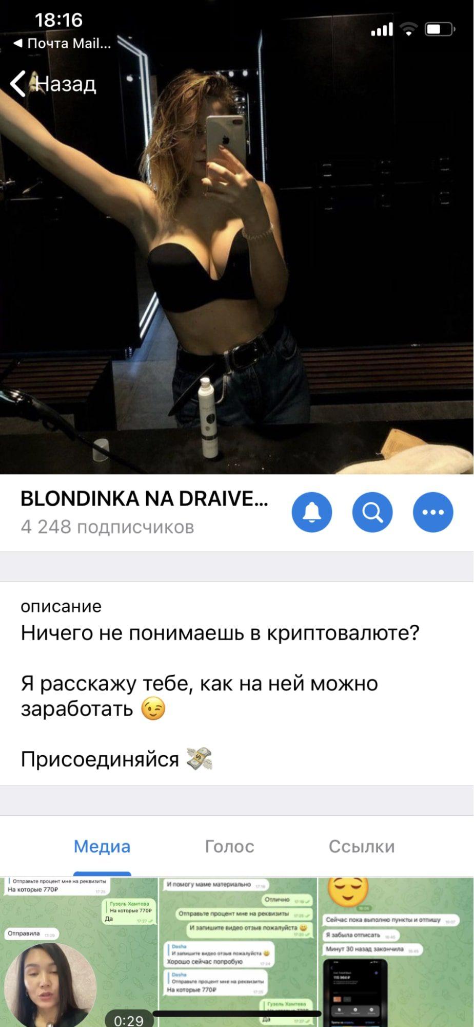 Блондинка на драйве Телеграмм