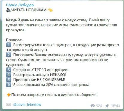 Схемы заработка на казино в Телеграмм Павел Лебедев