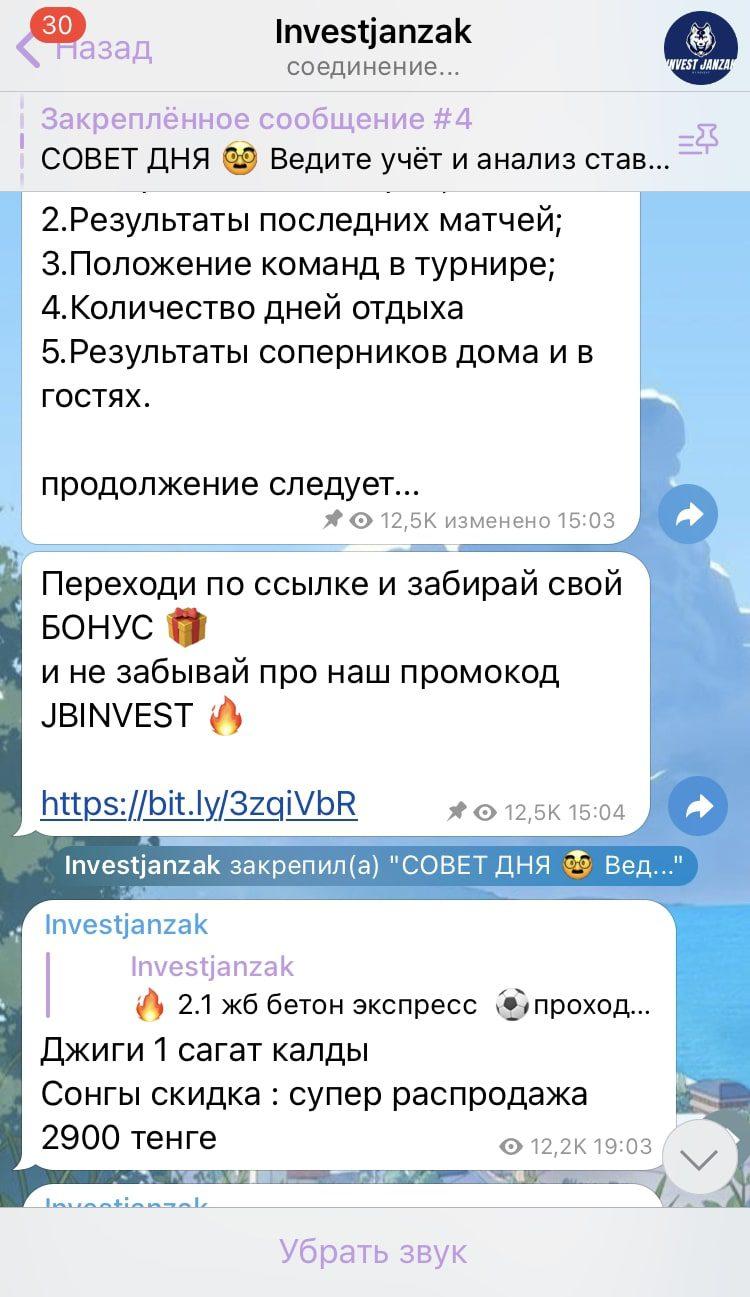 Бекзат Жанзаков - схема работы