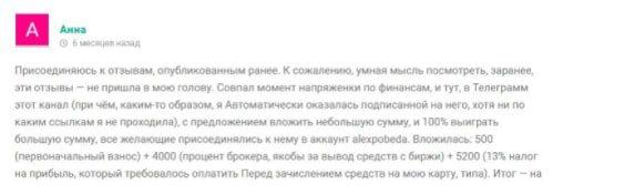 Александр Суровцев Раздача денег - отзывы