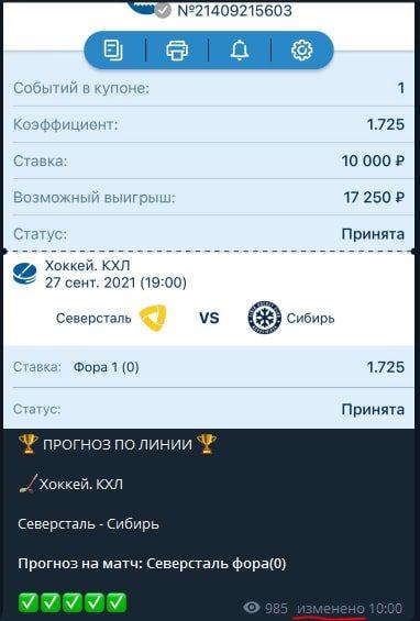 Прогнозы в Телеграм-канале PROFF Betting
