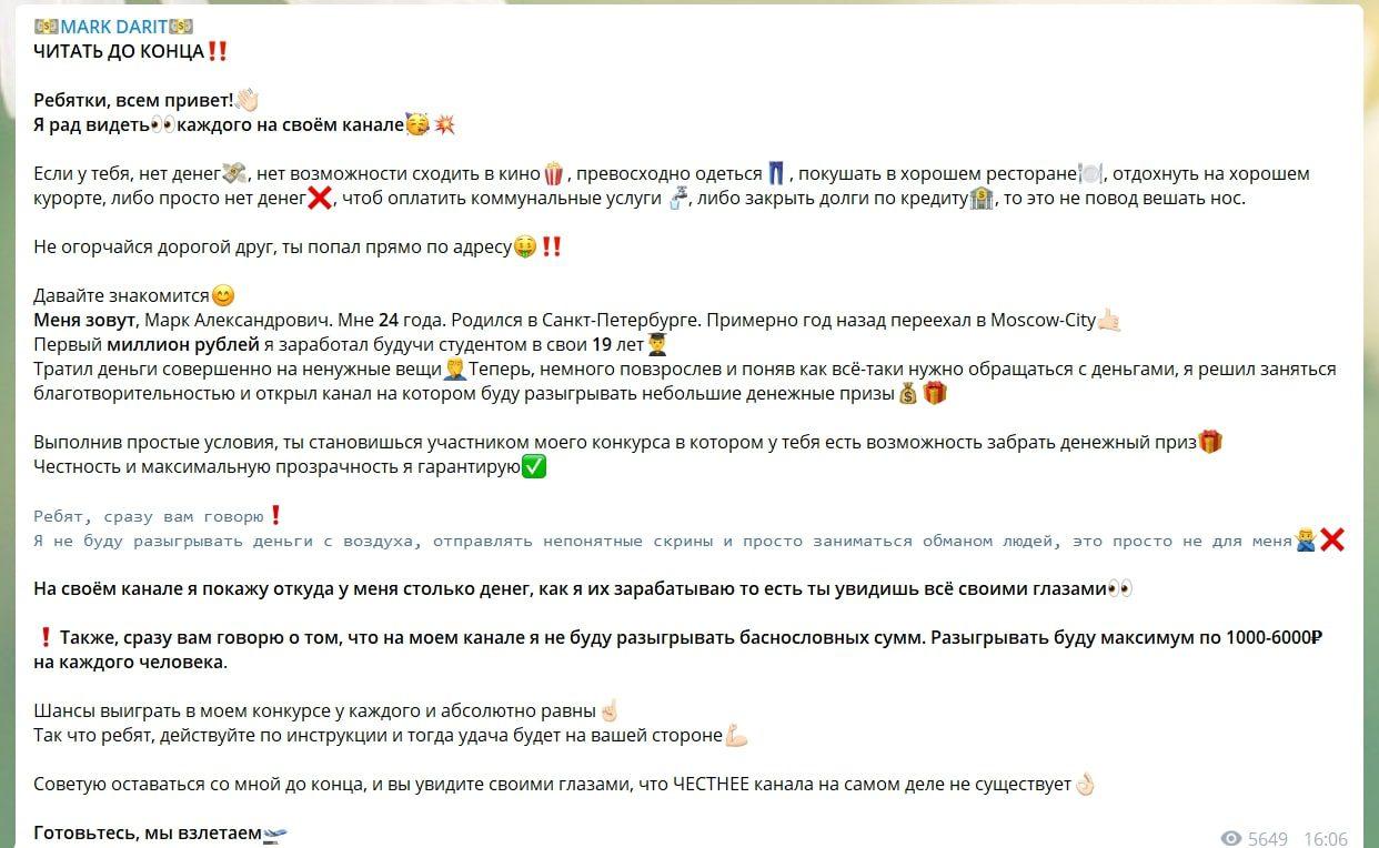 Марк Алиев и его телеграмм канал MAPK INVESTMENT