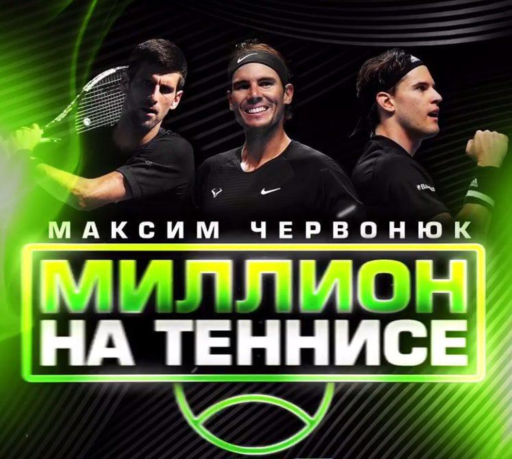 Телеграмм канал Миллион на теннисе