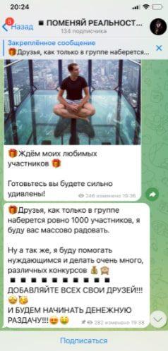 Как работает телеграм-канал Поменяй реальность