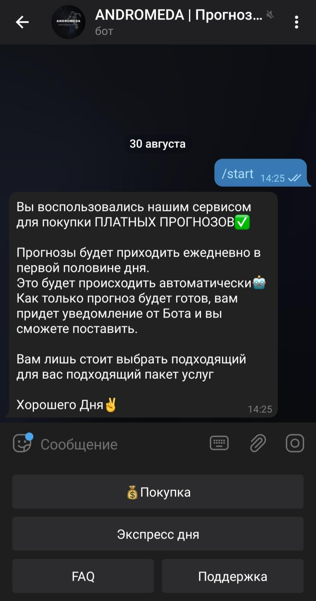 Меню бота Андромеда Телеграмм