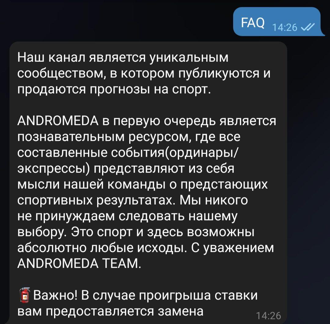 FAQ (часто задаваемые вопросы) на канале Андромеда