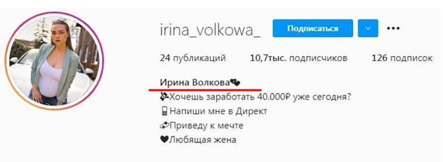Ирина Волкова в Инстаграм