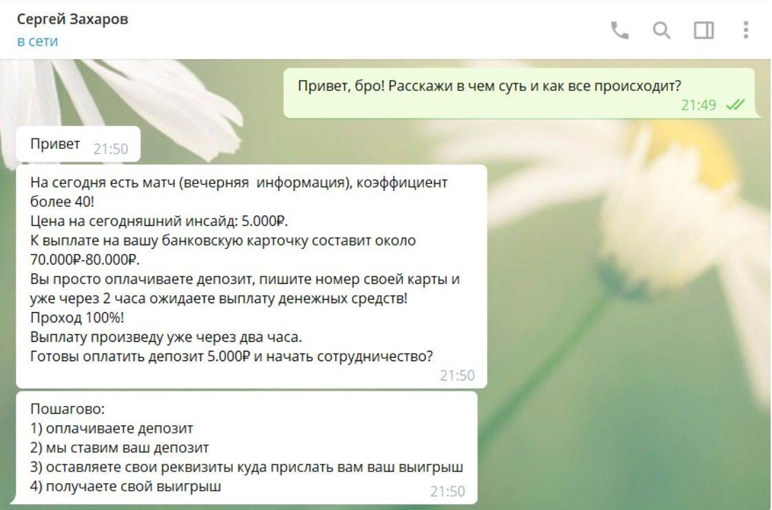 Договорные матчи от Сергей Захаров в Телеграмме